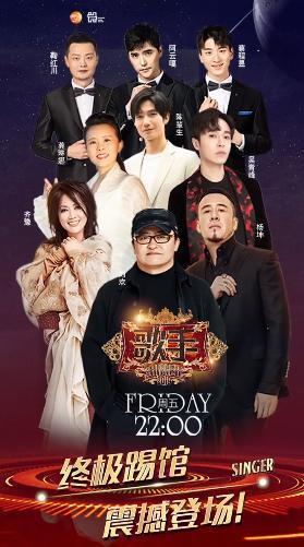 《我是荣耀歌王》省决赛再打响 荣耀V20体感游戏圈粉杨坤吴青峰