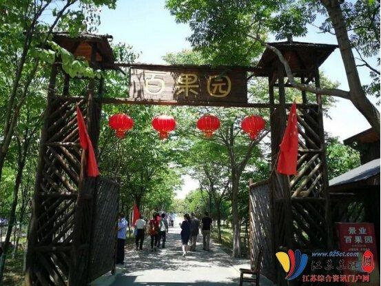 南京景业百果园首届春游文化狂欢节!五一假期隆重开园!