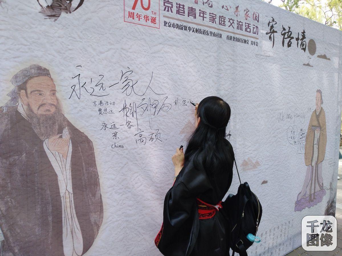 接地气,近民心!京港青年家庭相聚北京交流探访