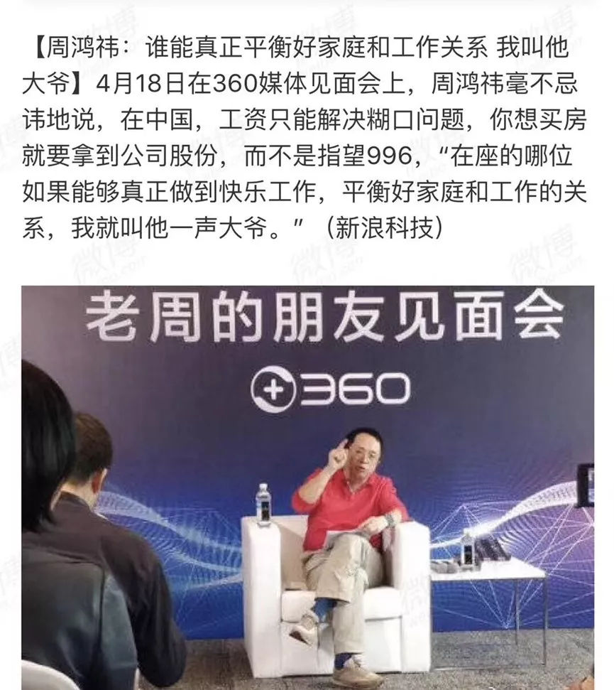 360董事长周鸿祎无奈:谁能够靠工资买房,我就叫他一声大爷