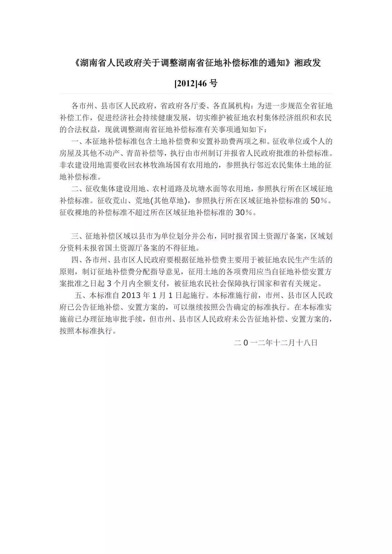 湖南省征地区片综合地价