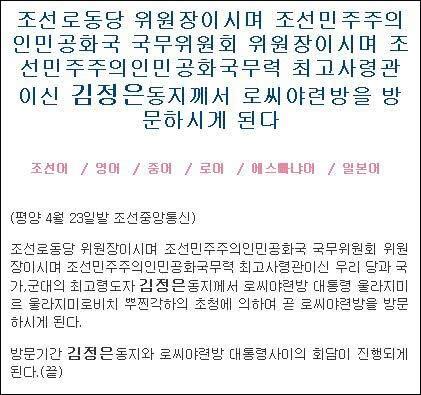 朝鮮確認金正恩將訪俄_普京