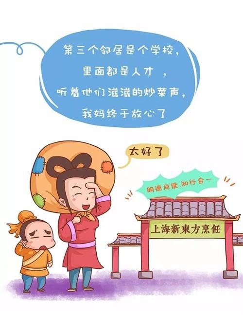 环境优美有格调 带你走进上海新东方
