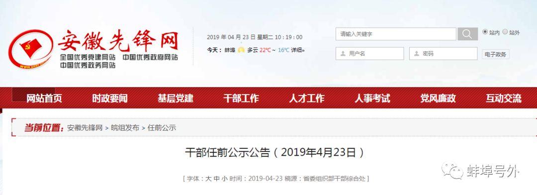 【公告】中共安徽省委组织部公示拟任蚌埠市人民检察院检察长人选