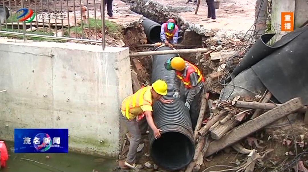 快看!茂名市加快推进水浸隐患治理 全面改造中心城区水浸黑点→