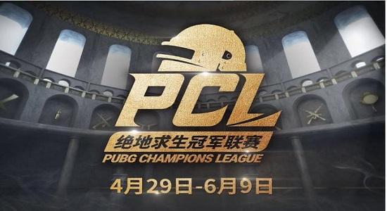 <b>绝地求生PCL 春季赛即将打响,48支战队同场竞技!</b>