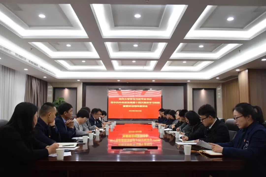 郑州大学认真学习贯彻习近平总书记在中共中央政治局第十四次集体学习时的重要讲话精神