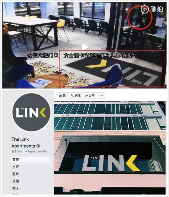 劉強東案發公寓內景曝光 裝修豪華月租26800人民幣_視頻