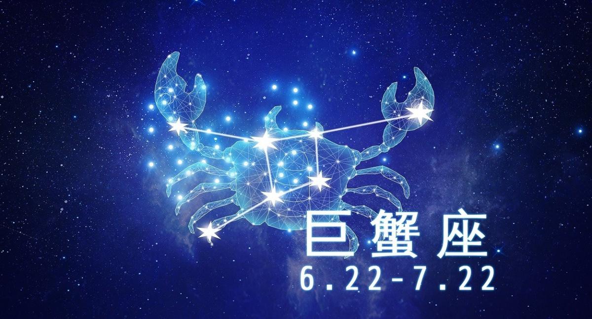<b>2019年巨蟹座年运</b>
