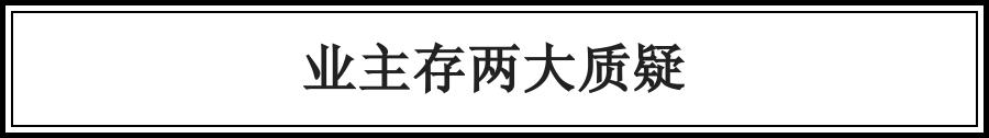学费一年156万!深圳一新盘被曝建高价配套幼儿园开发商被约谈