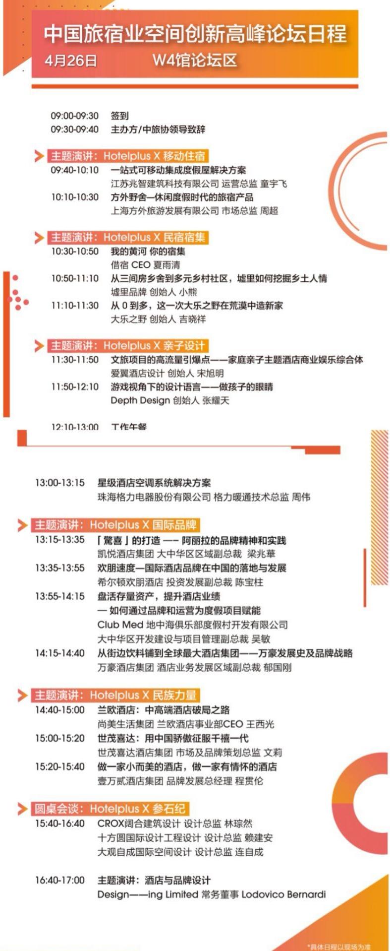 一、中国旅宿业空间高峰论坛暨Hotelplus样板房品鉴主题论坛