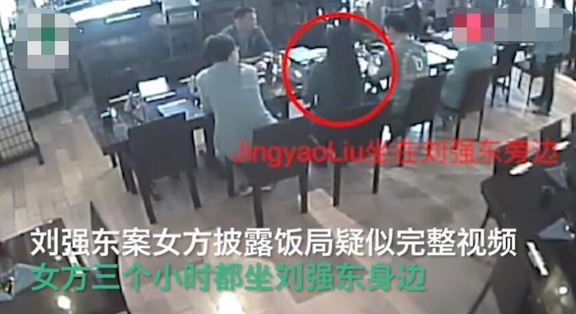 刘强东案再曝疑似完整视频:刘强东给女生披外套 饭局三小时挨着坐