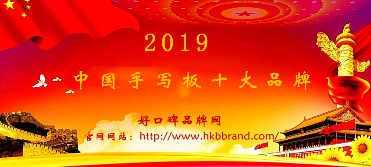 2019生发产品排行榜_2019年手写板十大品牌行业排行榜