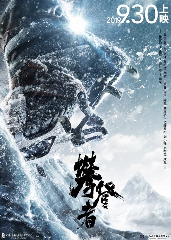 电影《攀登者》定档9月30日,吴京张译章子怡主演