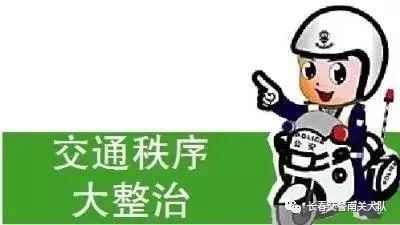 扫黑除恶 吉林亮剑丨南关交警全力开展道路交通领域乱象专项整治百日行动