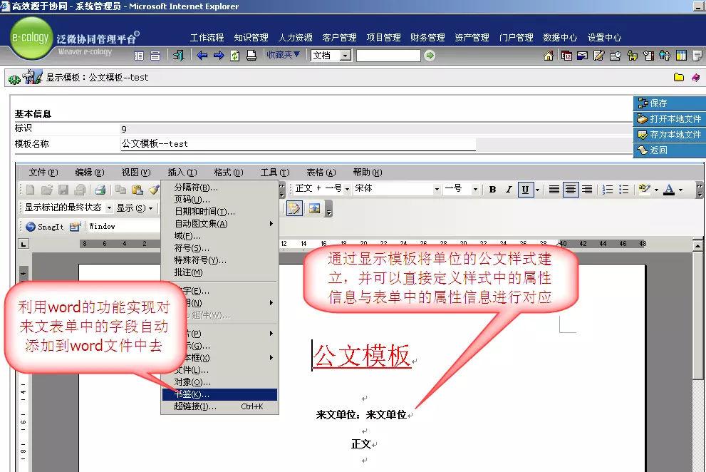 如何利用OA系统进行电子公章、红头文件及打印的管理