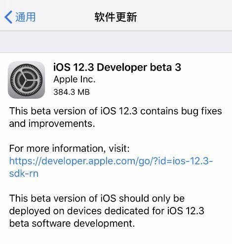 iOS 12.3测试版更新,国行最受益!