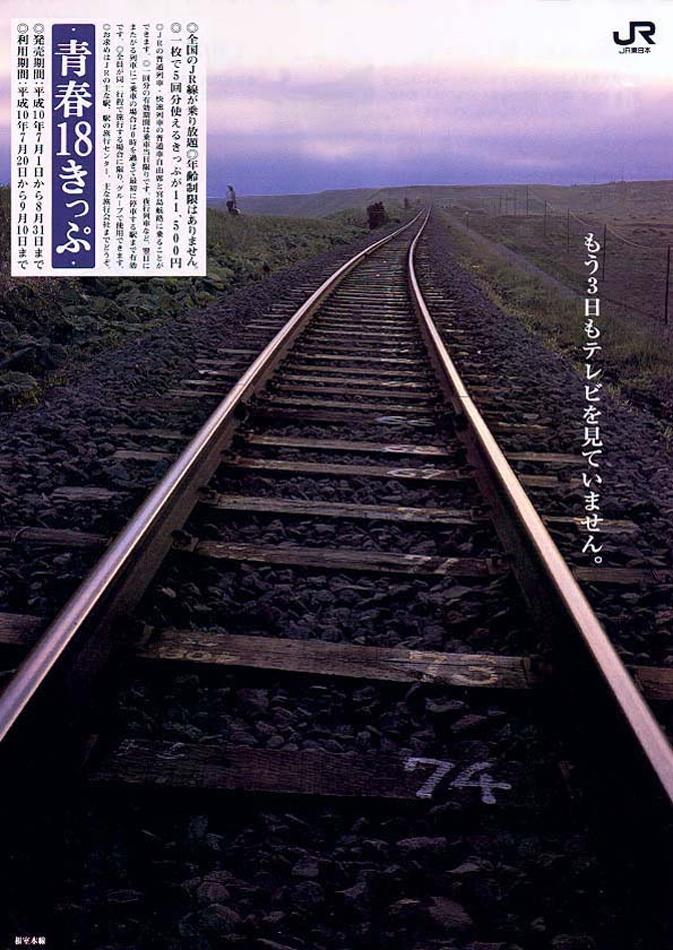 """日本火车车票:那些年,我们的""""青春18"""