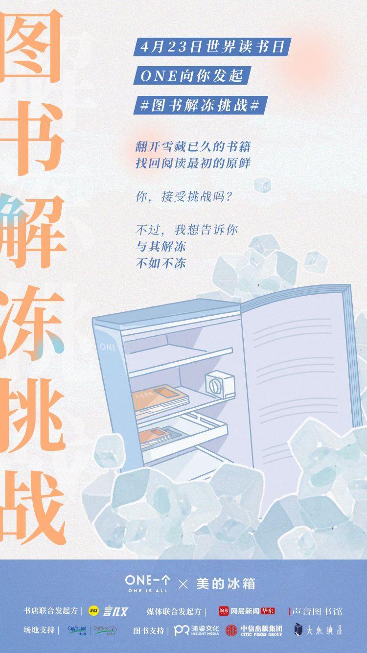 今天,我准备了10000本书,冻在北上杭书店的冰箱里 | 图书解冻挑战