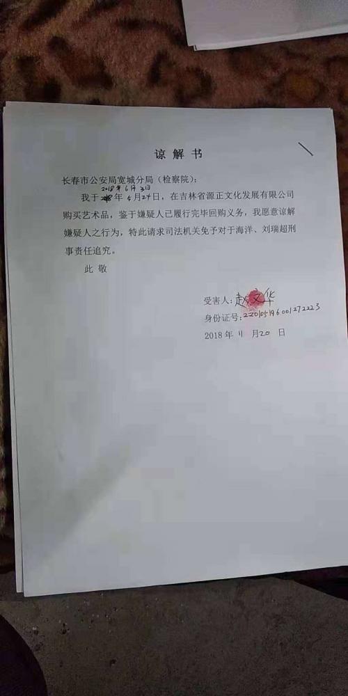 长春宽城区一字画交易纠纷案被定诈骗 律师:属民事纠纷