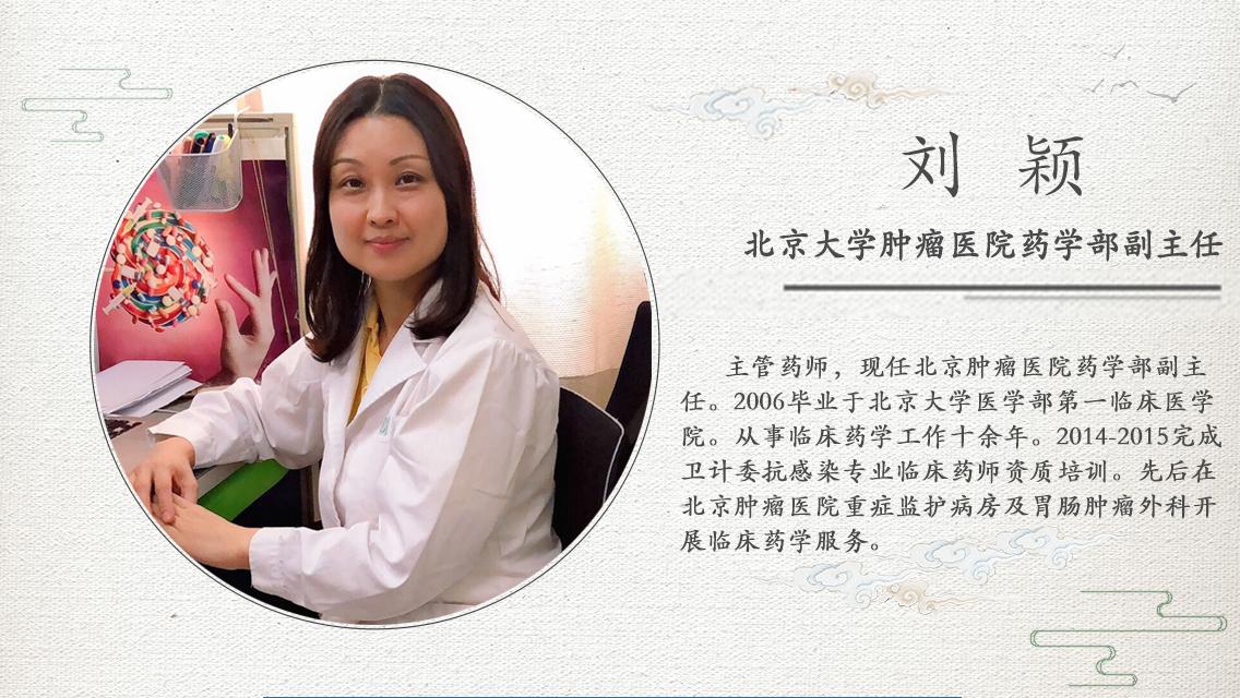 北京大學腫瘤醫院藥學部副主任劉穎:註意這4點,吃藥才安全_藥品