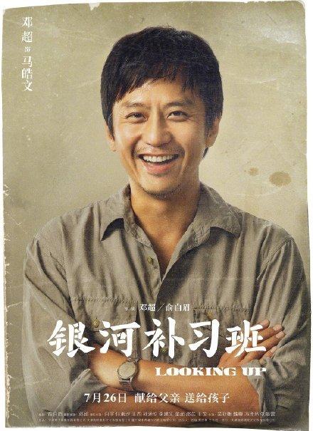邓超又当导演,男女主角是白宇和任素汐