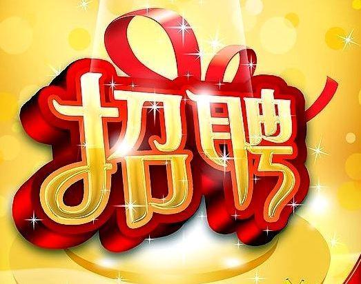北京市大兴区博兴街道公开招聘残疾人专职工作者
