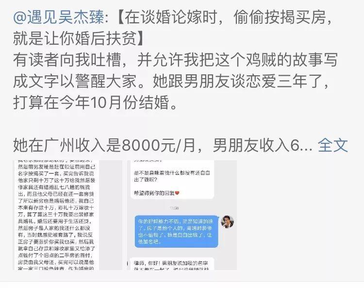深圳拆二代下嫁凤凰男,离婚倒贴100万