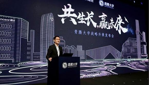 马化腾青腾大学演讲:人口红利正在向创新红利转变