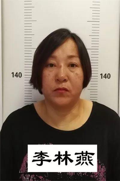 易门警方关于公开征集李林燕等人违法犯罪线索的通告