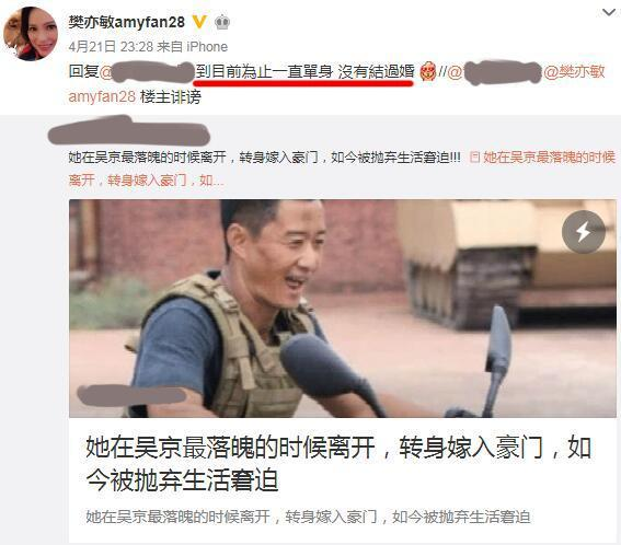 """<b>48岁樊亦敏霸气回应吴京""""前女友""""传闻:一直单身,从没结过婚!</b>"""