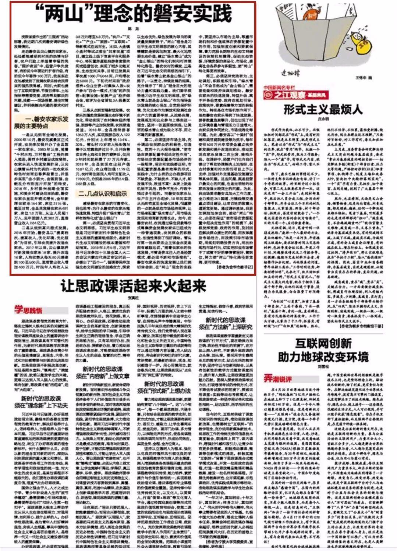 """浙江日报、金华日报刊发《""""两山""""理念的磐安实践》,陈龙书记在署名文章里说了什么→"""