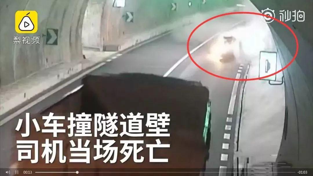 开车34分钟用手机30次!女司机撞隧道壁身亡,视频还原事发过程