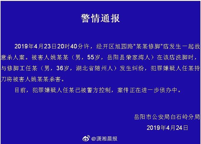 """湖南岳阳""""骂娘局长""""在修脚店被修"""