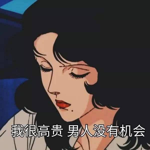 渣女表情包:喜欢一个人太累了,所以,我要喜欢十个图片
