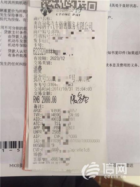 汽车加装完导航电池损坏 青岛润众4S店:已经给修了