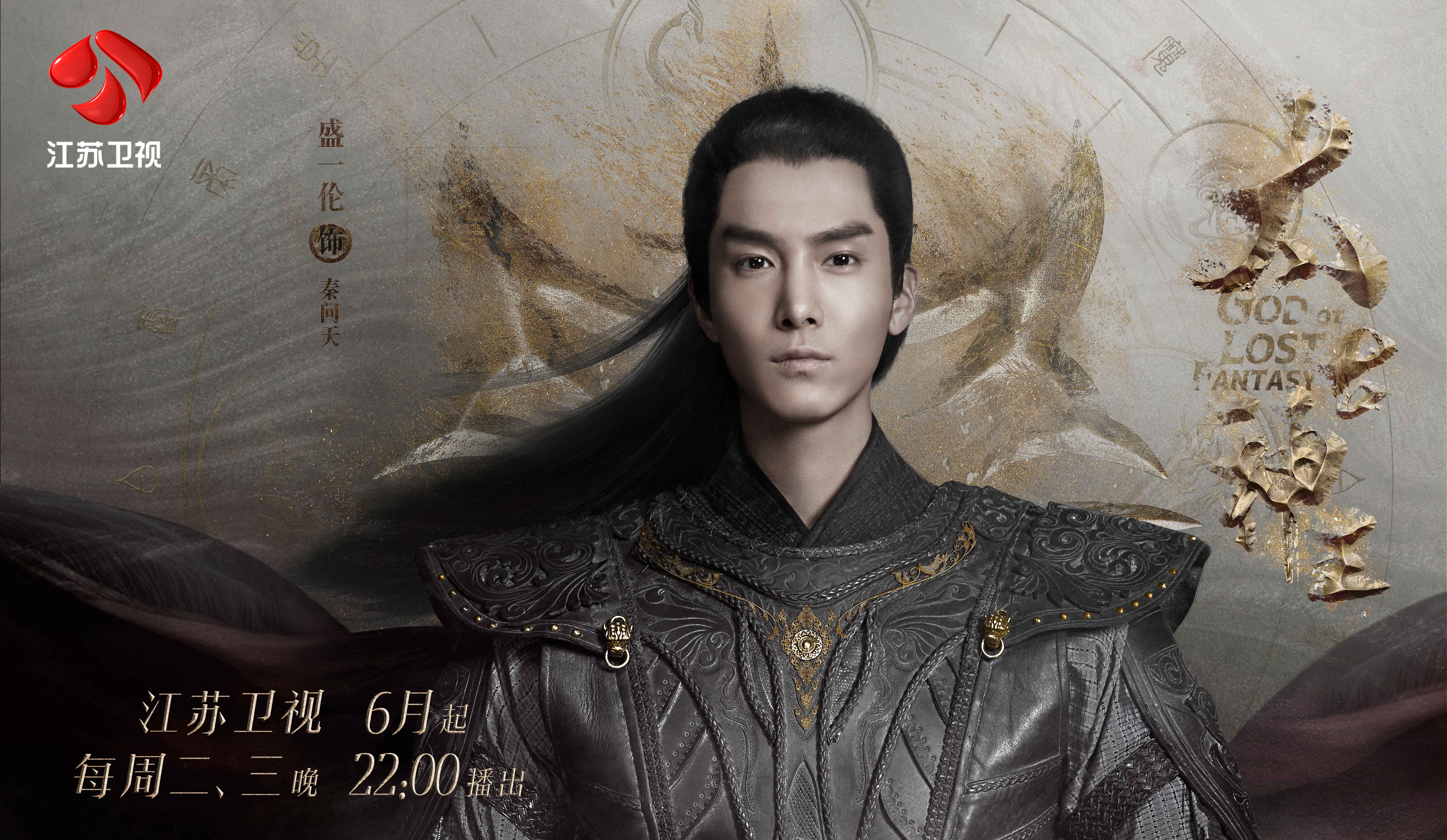 《太古神王》江苏卫视暑期将播  盛一伦王子文向佐燃启太古征途