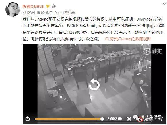 刘强东案 | 3小时完整版饭局视频曝光,匿名录音随后曝出,这一波操作66666