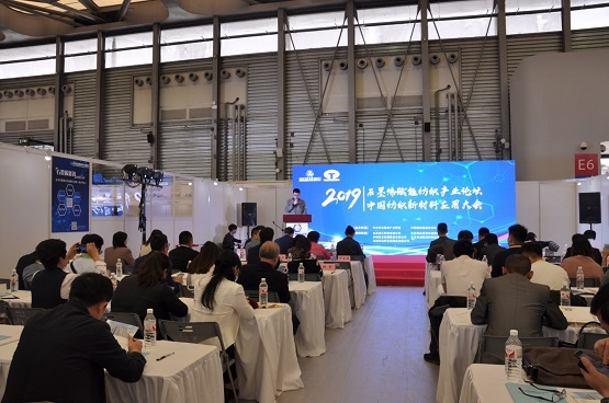 <b>2019石墨烯赋能纺织产业论坛在上海召开!</b>