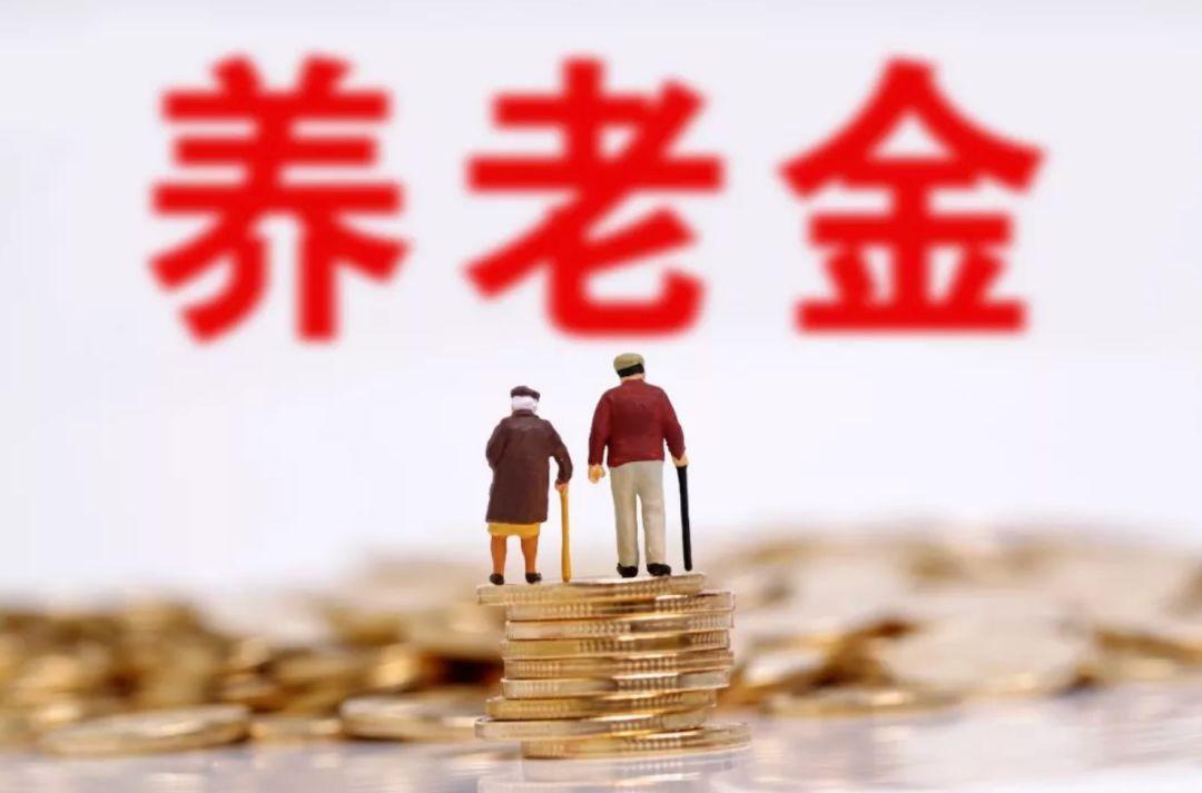 2035年养老金将耗尽?人社部回应了!