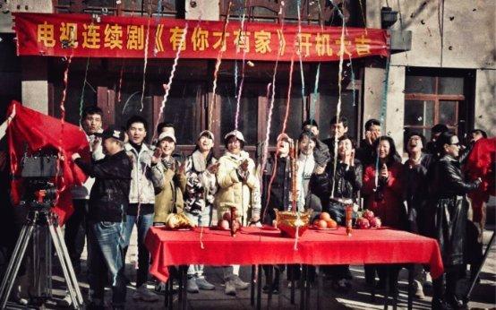 《有你才有家》在北京热拍 王彦懿实力演绎创业女强人