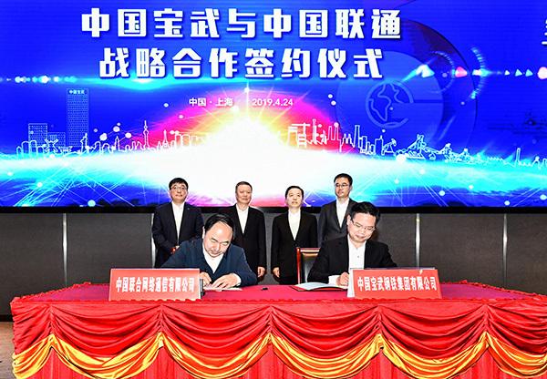 联通和宝武签战略合作协议,聚焦工业互联网5G应用试点示范