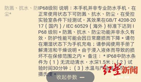 """华为P30pro新手机落水就坏,说好的""""最高级防水""""呢?"""