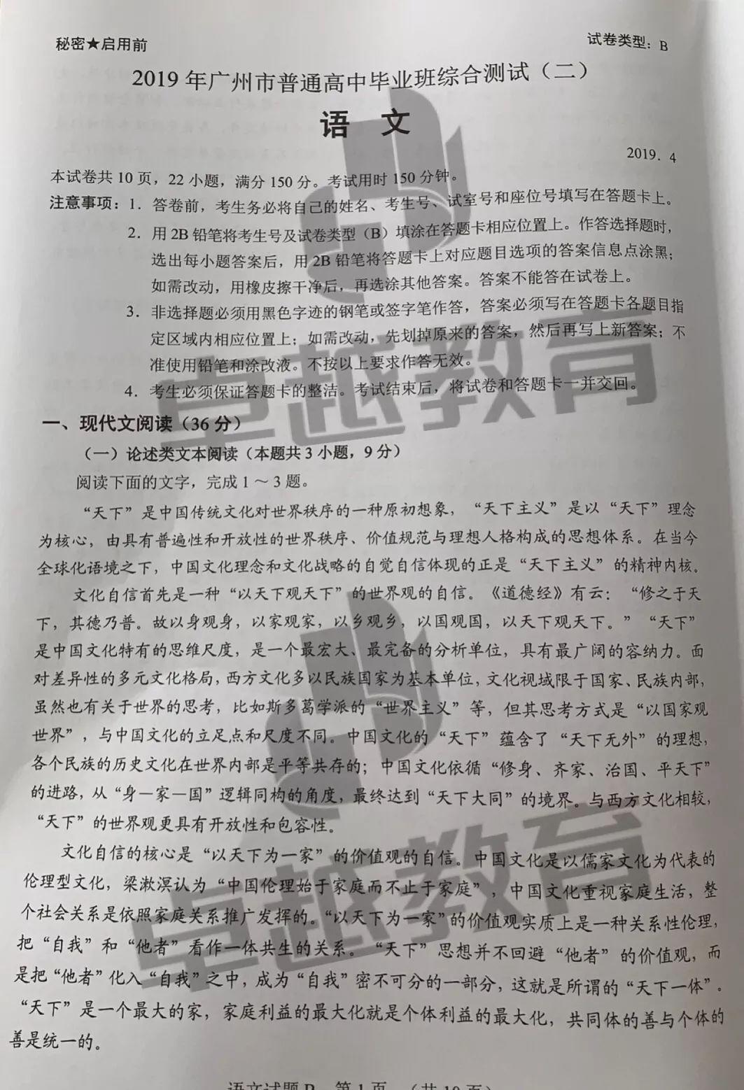 2019广州二模 | 语文真题出炉,材料作文【劳动创造价值】