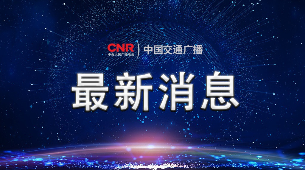 """北京站2019年""""五一""""小长假"""