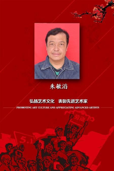 <b>人民日报:全国重点推荐艺术名家—朱敏滔</b>