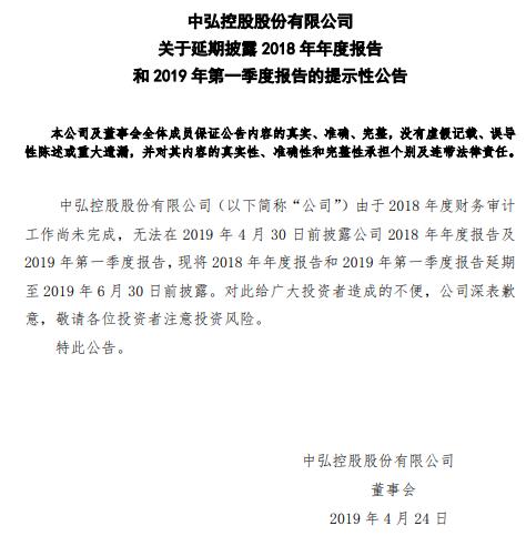 【中弘退:公司无法在4月30日前披露年报及一季报】中弘退