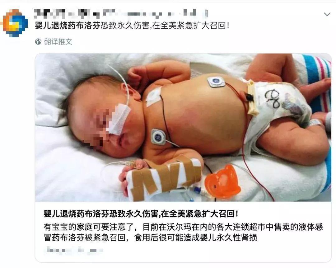 这一儿童明星退烧药因致永久伤害紧急召回???真相是……