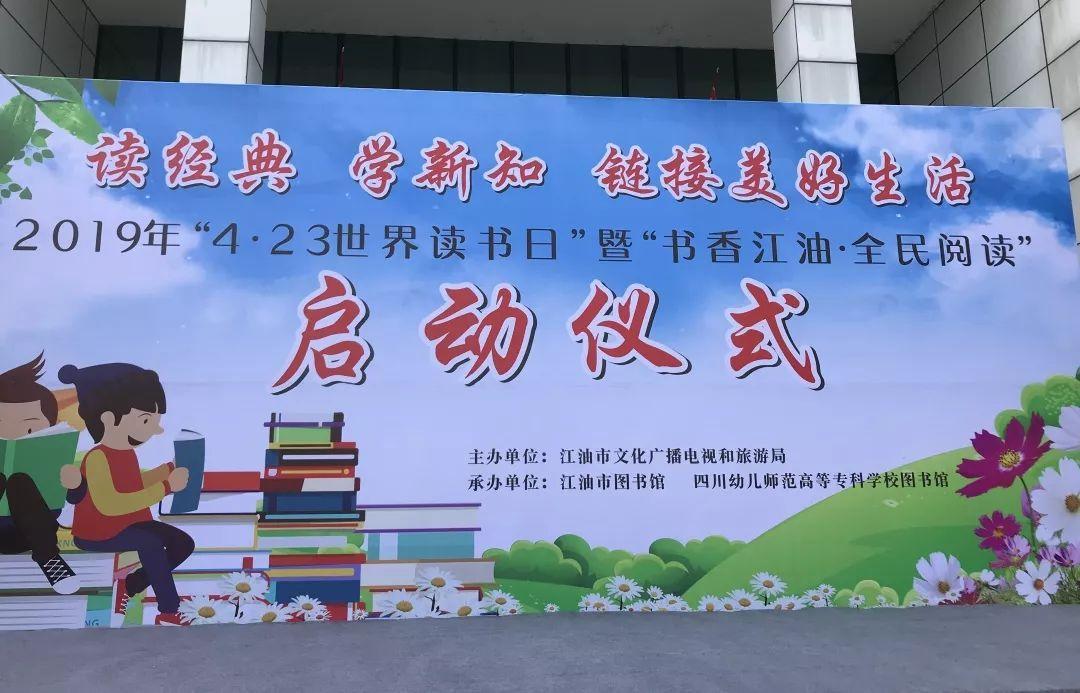 """[快讯] 2019""""书香江油·全民阅读""""活动启动仪式现场回顾"""