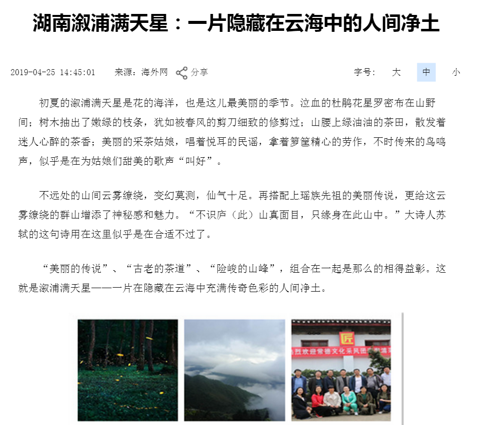 人民日报海外网:溆浦满天星:一片隐藏在云海中的人间净土